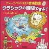 書籍ブルー・アイランド先生の音楽教室クラシックの時間ですよ!(CD付)文&絵:青島広志