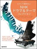 楽譜 やさしくひける ピアノで弾きたい NHKドラマ&テーマ・コレクション