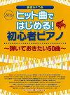 楽譜やさしいピアノ・ソロヒット曲ではじめる!初心者ピアノ〜弾いておきたい50曲〜