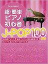 ピアノ楽譜 これなら弾ける 超・簡単ピアノ初心者J-POP 100曲集