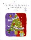 楽譜フルートとヴァイオリンのためのクリスマス曲集