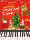 楽譜発表会ですぐ使えるピアノデュオforX'mas(改訂新版)(連弾1台4手)