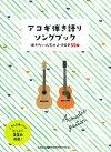楽譜初級者ギター弾き語りアコギ弾き語りソングブック−弾きたい人気のJ-POP55曲−