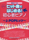 楽譜やさしいピアノ・ソロヒット曲ではじめる!初心者ピアノ〜J-POPヒッツ〜