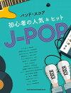 バンド・スコア初心者の人気&ヒットJ-POP