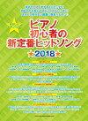 楽譜やさしいピアノ・ソロピアノ初心者の新定番ヒットソング★2018★