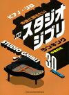 楽譜ピアノ・ソロ本当に弾きたいスタジオジブリランキング30[中級対応][改訂2版]