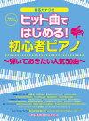 楽譜やさしいピアノ・ソロヒット曲ではじめる!初心者ピアノ〜弾いておきたい人気50曲〜