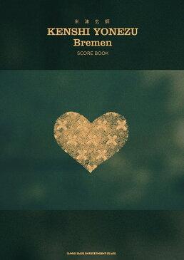 バンドスコア 米津玄師 「Bremen」 SCORE BOOK