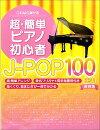 楽譜これなら弾ける超・簡単ピアノ初心者J−POP100曲集保存版