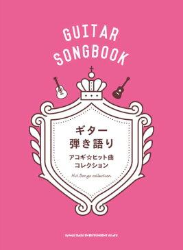 楽譜 ギター弾き語り アコギ☆ヒット曲コレクション