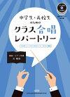 楽譜中学生・高校生のためのクラス合唱レパートリー(ピアノ伴奏CD2枚付)