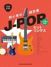 バンド・スコア初心者の超定番J-POPヒットソングス