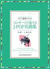 楽譜ピアノ連弾・デュオ初級〜上級者対応コンサートで奏でるJ-POP名曲集