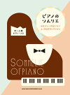 楽譜中〜上級ピアノ・ソロピアノのソムリエメロディーがおいしいJ-POPセレクション