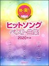 楽譜超・楽らくピアノ・ソロヒットソングベスト曲集2020年版(全音名フリガナ・両手指番号付)