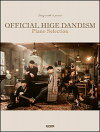 楽譜ピアノ・ソロ&弾き語りOfficial髭男dismピアノ・セレクション(オフィシャル・スコア)