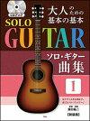 楽譜大人のための基本の基本ソロ・ギター曲集1(CDブック)