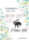 楽譜ピアノ・ソロ中級女子が弾きたいピアノ・ソロ恋うた28