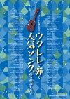 楽譜ウクレレ弾き語りウクレレで弾く人気ソングあつめました。