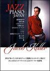 楽譜ピアノ・ソロ上級JAZZPIANOJAPAN日本の名曲をジャズピアノアレンジで[改訂版](ジェイコブ・コーラー)