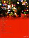 楽譜ワンランク上のピアノ・ソロクリスマス・サウンズ(新版)(CD+楽譜集)