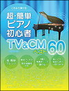 楽譜これなら弾ける超・簡単ピアノ初心者TV&CMベスト60