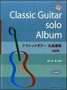 楽譜 クラシックギター名曲選集 ...