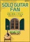 楽譜ソロ・ギター・ファン(TAB譜で奏でるソロ・アレンジ名曲集)