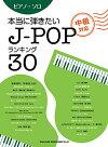 ����ԥ��Ρ������������Ƥ�����J-POP���30[����б�]