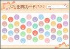 出席カード リボン (YL2415-03) ★10枚入り★