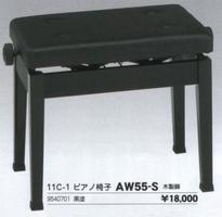 お買い得ピアノ椅子AW55-SKonan