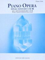 楽譜 ピアノソロ 上級 ピアノオペラ ファイナルファンタジー I・II・III