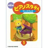 ★バラ売り★ ヤマハ教材 NEW ピアノスタディ1 ワークブック TYP01084164