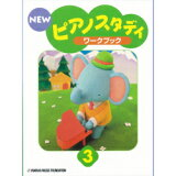 ★バラ売り★ ヤマハ教材 NEW ピアノスタディ 3 ワークブック TYP01084170