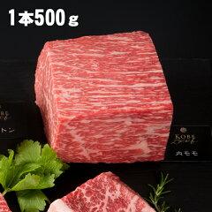 神戸牛 赤身ブロック 500g ローストビーフ用 焼き肉