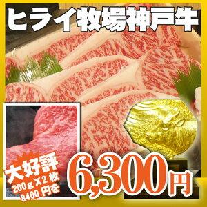 ヒライ牧場直送の神戸ビーフ。お中元、御歳暮のギフトにおすすめです。オレイン酸タップリの良...