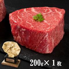 神戸牛 厚切りランプステーキ 200g
