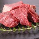 【1,080円均一セール】【肉の日限定】神戸牛煮込用大き目角切肉 300g(真空冷凍パック)ビーフシチューやカレーに