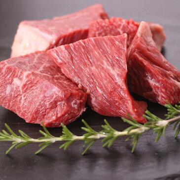神戸牛煮込用大き目角切肉 300g(真空冷凍パック)ビーフシチューやカレーに