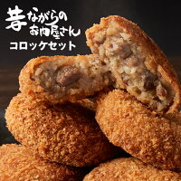【送料無料】お肉屋さんのコロッケセット(冷凍)