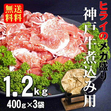 【肉の日限定】【送料無料※一部地域+500円】【ヒライ牧場直送】神戸牛赤身切り落とし(煮込用)400gx3袋(冷凍) 国産 和牛 牛肉