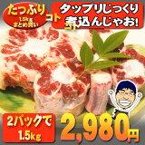 【あす楽対応】国産牛テールたっぷり1.5kg【冷凍】(煮込むだけで簡単たっぷりテールスープ)牛肉 ブロック