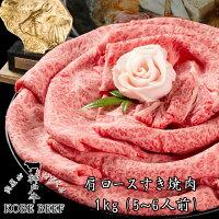 神戸牛肩ロースすき焼肉、しゃぶしゃぶ用1kg(約5〜6人前)【産地直送】
