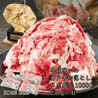 メガ盛り神戸牛すき焼肉普段使いの切落としたっぷり1kg250g×4パック【送料無料※一部地域プラス500円】