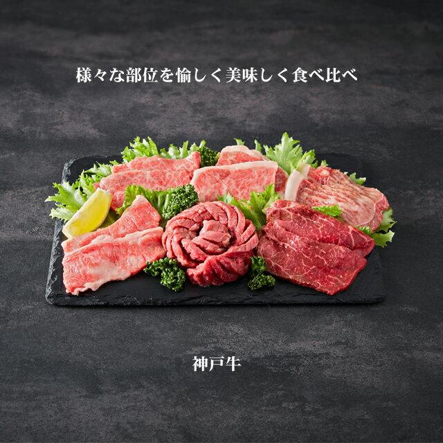 肉のヒライ『神戸牛6点食べ比べ』
