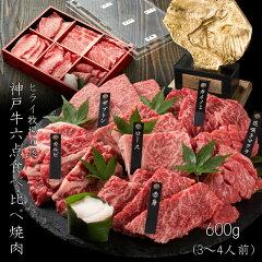 神戸牛焼肉食べ比べセット
