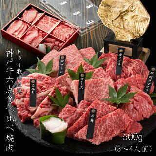 神戸牛6点食べ比べ