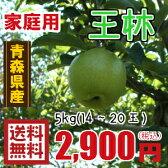 青森りんご☆送料無料☆家庭用王林5キロ14〜20玉
