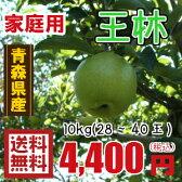 青森りんご☆送料無料☆家庭用王林10キロ28〜40玉